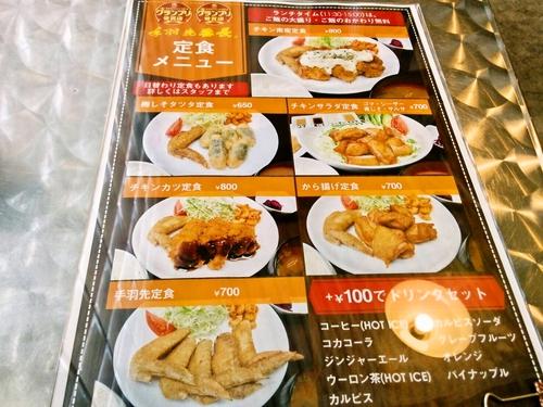 ★新たなワンコインランチのお店を発見『手羽先番長・宮崎駅前店』★