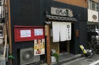 ★宮崎市役所前の「かわら屋」がランチはじ・・・