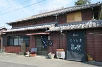 ★高鍋のおしゃれな古民家カフェ「ぐらんま・・・