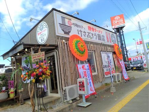 ★NEWOPEN!大塚にできた地鶏もも子のラーメン屋さん「けさぶろう商店」★