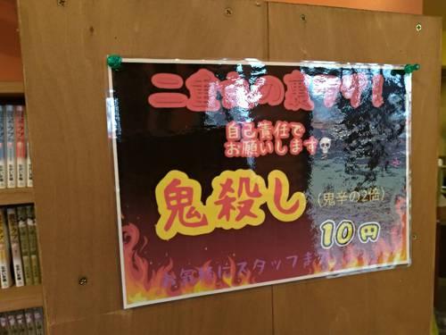 ★激辛チャレンジ!辛さレベル鬼殺し!!「二重丸」の鶏もも座布団カツカレー★