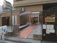 ★福岡で近年有名なうどんのお店「豊前裏打会 萬田うどん」のもちもちうどん★