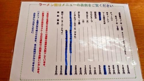 ★激辛チャレンジ!高鍋の「げんこつラーメン」の激辛とんこつラーメン★