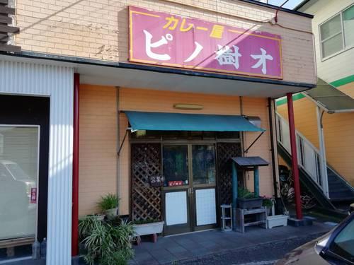 ★清武で見つけた濃厚ガッツリなカレーのお店「ピノ樹オ」★