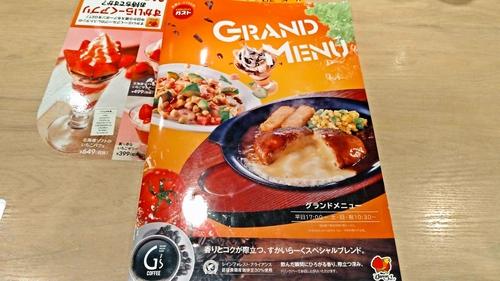 ★延岡市「ガスト」のひれカツどん★