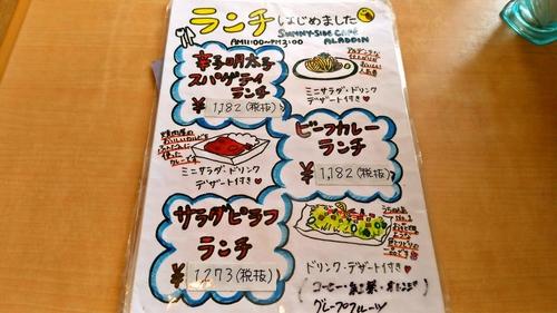 ★山形屋の喫茶店「サニーサイドカフェ亜羅人」のビーフカレー★