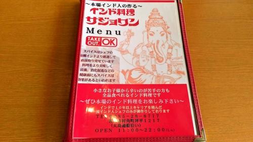 ★大島通線のインド料理屋さん「サジョワン」でランチ♪★