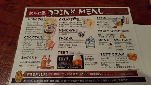 ★久留米市の美味しい創作居酒屋「陽溜食堂」★