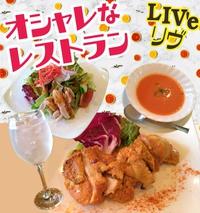 ★ニシタチのレストラン「LIV'eリヴ」のリーズナブル♪な日替わりランチ★