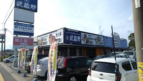 ★なななんと!大創業祭!チキン南蛮300円!「武蔵野」★