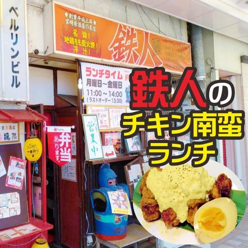ランチ ブログ 宮崎