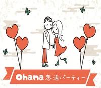 ★昨日の婚活パーティーカップル成立12組(24名!)★