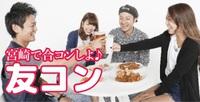 ★友コンの期間限定スーパーウルトラキャンペーンスタート!!★