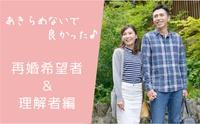 ★ニコカフェ婚活終了しました(*^▽^*)★