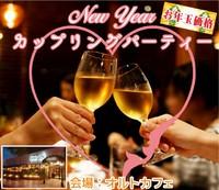 ★今年最後の婚活パーティー、14名のカップ・・・