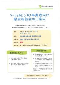 【ソーシャルビジネス事業者向け融資相談会のご案内】