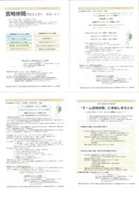 東日本大震災復興活動支援事業 「宮崎仲間プロジェクト」