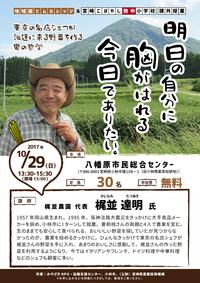 参加者募集! 『明日の自分に胸がはれる今日でありたい。 ~東京の名店シェフが調達に来る野菜を作る男の哲学~』
