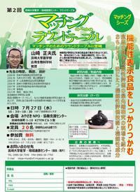 【ご案内:7月27日 第2回マッチングのためのラウンドテーブルin 宮崎】
