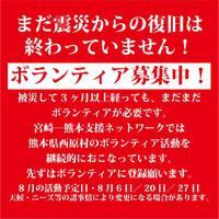 8月熊本地震被災地支援 ボランティア募集について