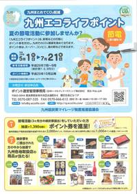 【九州エコライフポイント」夏の節電活動に参加しませんか? 2017・夏】