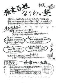 【6月も魅力いっぱいの椎葉百姓なりわい塾!】