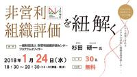 いよいよ明後日1月24日(水)開催!平成29年度宮崎県NPOスキルアップ研修『非営利組織評価を紐解く』