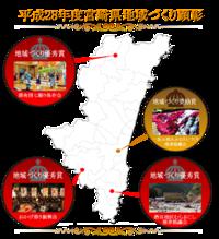 【平成28年度地域づくり顕彰の受賞者動画が公開されました!】
