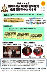 【平成29年度「男女共同参画功労賞」及び「女性のチャレンジ賞」の受賞候補者を募集します!】