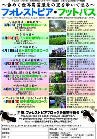 【参加者募集中!春のフォレストピア・フッ・・・