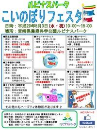 【イベント情報:こいのぼりフェスタ開催の・・・