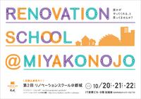 【リノベーションスクール@都城 開催のお知らせ!】
