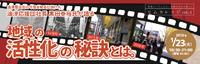 まだまだ募集中です!油津応援団社長 黒田泰裕氏が語る 地域の活性化の秘訣とは。