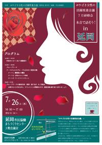 【イベント情報:みやざき女性の活躍推進会議7月研修会のご案内】