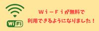 Wi-Fiが利用できるようになりました!