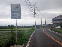 2016 淡路島ロングライド150【その4~第4エイド】 2016/09/26 19:00:00