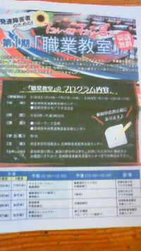 ~事業の告知です~ 発達障碍者のための 第1期「職業教室」 2012/07/12 13:48:37