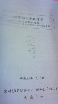 13日の勉強会のご報告 2013/01/22 11:02:47