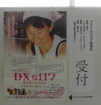 9日のLD勉強会大成功!! 2012/12/10 12:59:31