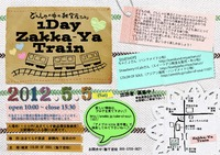 出店者募集! 1Day Zakka-ya Train