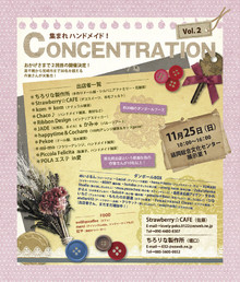 Concentration vol.2 本日開催!
