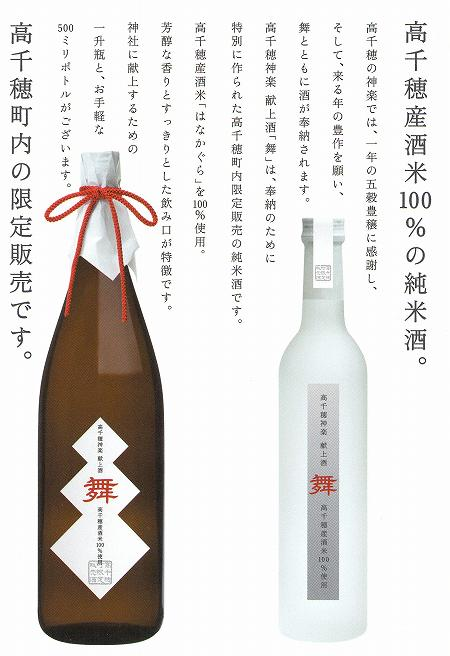 高千穂町限定販売 日本酒