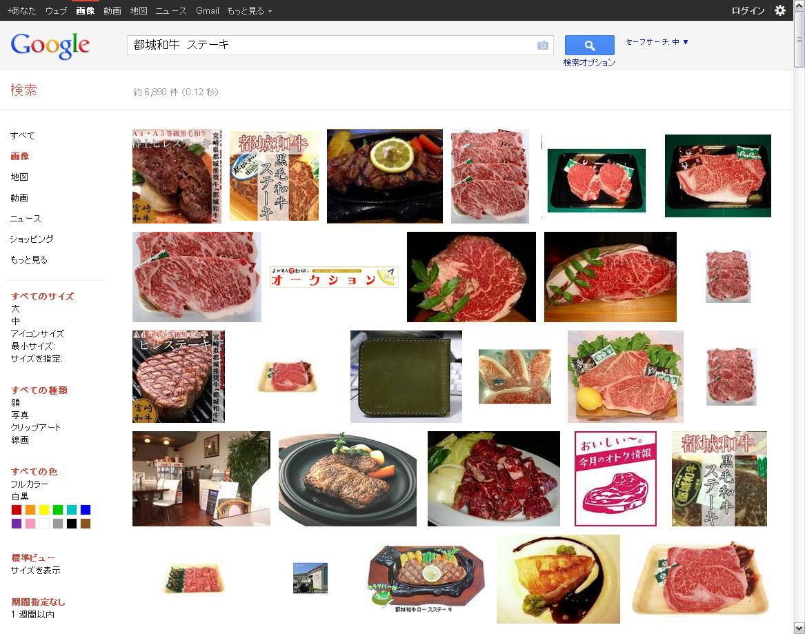 3-5:都城の顔 「牛肉・豚肉 」 補足考