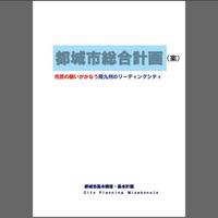 1-2:「 都城市まちなか活性化プラン 」 を読む