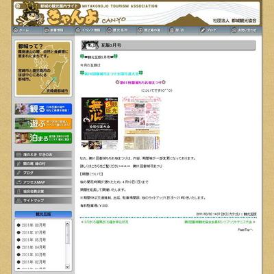 3-2:都城の顔 「弓 - 竹」 -1