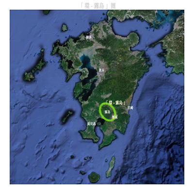 環 「 霧島 」