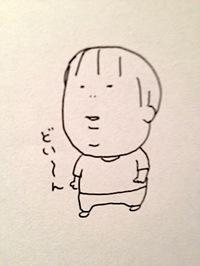 どい〜〜〜ん。