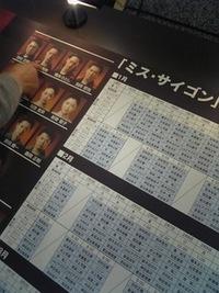 ミュージカル で・つ・か?(;^_^A