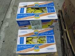 バナナさ~ん