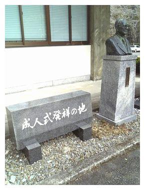 成人式発祥の碑と藤井長次郎氏像